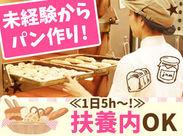 ≪1つ1つ手作りでパンを作っています≫ 他の店舗でも同時募集中なので お近くの勤務地で働くのも◎