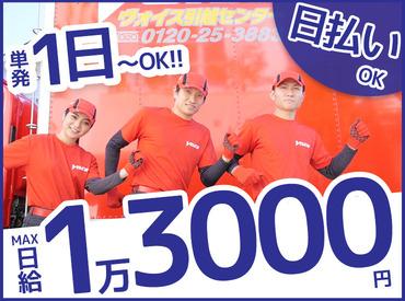 単発1日だけ働いて、その日に≪1万3000円≫GETすることも!!早く終わっても日給全額支給だから、確実に、サクッと稼げる◎