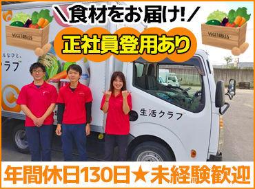 トラックにはバックモニターと ドライブレコーダーが装備★ 安全運転でお客様の元へお届け!