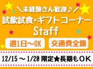 【日給7000円~×週払い】でサクッと稼ごう! 丁寧な研修で初バイトさんも安心♪
