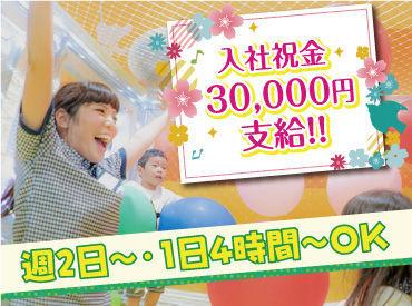 入社祝金30000円支給のうれしいスタート♪