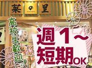 \成田空港内・和ダイニング♪/ 英語は話せなくてOK◎店内のあちこちから聞こえる英語を耳にして…自然とヒアリング力UP?!