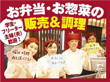 【お弁当・お惣菜の販売&調理】<新宿さぼてんプロデュースのお店>学生から主婦(夫)さんまで幅広い世代のスタッフが活躍中チームワーク◎働きやすいお店♪