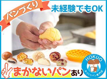 """働くスタッフさんの何よりの楽しみは 好きなパンが""""0円""""で食べられる まかないパン制度♪ ※日によって製品は異なります"""
