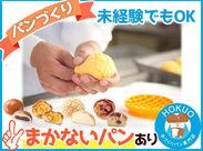 """働くスタッフさんの何よりの楽しみは好きなパンが""""0円""""で食べられるまかないパン制度♪※日によって製品は異なります"""
