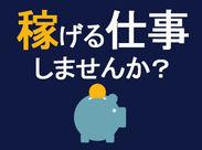 ※ご紹介できるお仕事・勤務地多数あり※ 短期間でガッツリ稼ぎたい方にピッタリのお仕事も♪4ヶ月で125万円以上も夢じゃない!