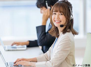 コール、事務経験者も大歓迎♪ ブランクありの方にもおすすめです!