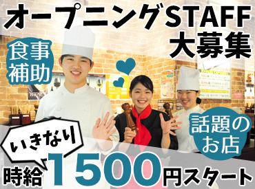【ホールSTAFF】☆★2018年6月30日 NEWOPEN★☆シフト提出2週ごと&週2~OK!社員割引で美味しいお肉を食べちゃおう♪
