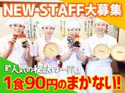 ≪20代の若手STAFFが多数活躍中♪≫ 人気メニューが≪1食90円≫で食べられるのはスタッフだけ☆