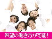 【進路決定済みの高校生/学生/フリーター/主婦(夫)★】 みんな大歓迎ですよ!!(※イメージ画像)