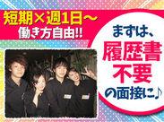 <紹介制度あり♪> 紹介者には2万円、紹介された方にも3万円を支給!(3ヶ月後)お友達同士でバイトライフをEnjoyしよっ♪
