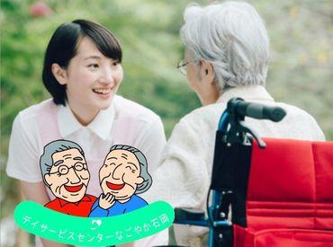 【介護職員】従業員から利用者まで毎日楽しく笑顔が絶えないデイサービスを目指してます!デイサービスの未経験の方もお気軽にお問合せを♪