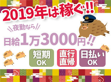 【警備】\\MAX日給1万3000円!!//★★研修手当3万2025円支給★★さらに…昼食があるので不安なし!極上防寒インナープレゼント★
