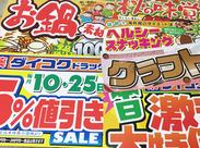 「ドラッグストアでの通訳・販売」も同時募集中! 高時給1200~2000円!1週間ごとシフト♪週2日~OK◎