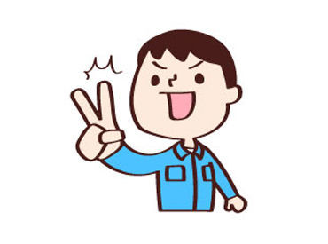 ≪簡単&シンプルワーク!!≫ 高時給×日勤のみ×土日祝休み♪ 人気の条件多数そろってます★