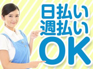 【介護スタッフ】日払い/週払い/有給取得も可!!