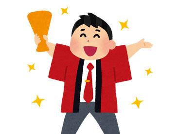 ≪日給1万円★≫ 友達同士の応募もOK♪ 楽しく、効率良く、稼いじゃおう★