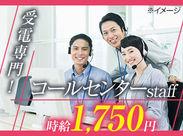 コールセンタースタッフを大募集◆未経験でも時給1750円スタート!