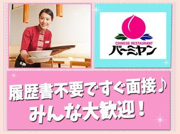 【店舗スタッフ】食べても、働いても楽しいバーミヤン♪~中華で満足!この美味しさをみんなお届け~気づけばもっと好きになっちゃう場所へ☆彡