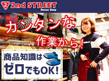 【リユースSTAFF】★楽しいリユースShop「2nd STREET」★有名ブランド~無名の名品までイロイロあります♪気に入った商品は【社員割引】でGET◎
