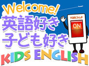 Come and join our team★元気なネイティブスタッフと楽しいチームが待っています♪