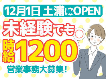 東証二部上場『株式会社ゼロ』のグループ企業★ 物流・軽作業に特化した派遣を行っています。業務拡大につきスタッフを募集中!