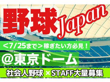 【イベントSTAFF】『夏前なのに、、、お金がない!!!』そんな方に朗報★日払いOK◎東京ドームが本拠地!!野球チームの人気イベント♪