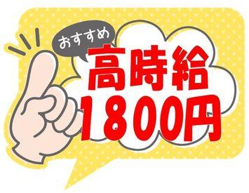 <誰でも高時給1800円スタート!> 月収は31万円以上も?◎ はっきり言って稼げます・・・♪