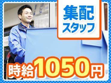 短時間勤務 時給1050円★ 短い時間でサクサク稼げる! 台車を使ったラクラクワークです!
