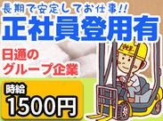私たち日通帯広運輸は大手・日本通運のグループ企業です。正社員登用あり◎安定の環境でお仕事したい方、是非ご応募下さい!