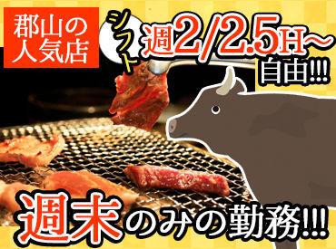<美味しいお仕事ココにアリ★> 郡山で人気の【高級焼肉店♪】 みんな大好き!!美味しすぎるまかない有♪