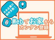 《来社で登録!》or《Webから登録》が選べる♪「一度話を聞いてみたいんですが…」そんな方も大歓迎ですよ★