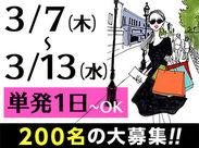 駅ナカの有名ファッションビルでキャンペーン! 単発1日~OK!7日間限定の激レアバイトです♪