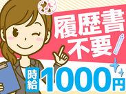 /時給1000円なら稼げる♪\ 5~8時間でシフトを決められます◎ 久々のお仕事復帰や、初事務ワークにもピッタリ!