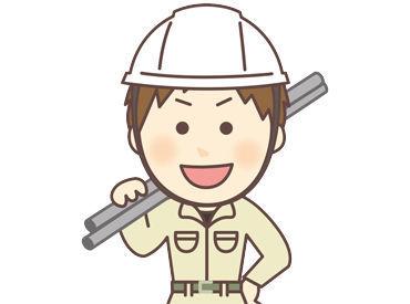 <男性スタッフ活躍中>シンプル◎基本は補助作業!!\嬉しい日払い・週払い・日給保証あり/建築業界経験者は優遇します!