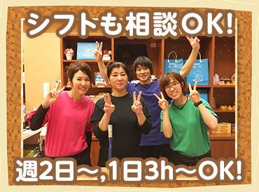 【温泉運営STAFF】埼玉県入間市にある、地元密着の温泉♪仕事休みの日でも温泉利用がタダ!シフトのご相談歓迎です☆