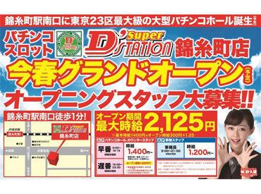 錦糸町駅・目の前! <新Open>キレイで明るいお店*゜ 2021年から心機一転、 新しい高時給Workを始めるチャンス♪