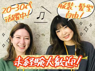 【コールセンタースタッフ】未経験の方大歓迎★20~30代活躍中!
