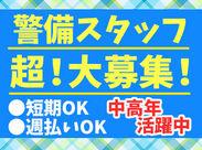 勤務地は大阪一円に多数ご用意! お仕事を通して、さまざまな場所へ行けるのも魅力のひとつ★