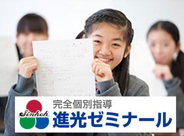 """【個別塾講師】『勉強がなければ学校最高!!』な子が…\勉強ってやり方がわかると楽しい♪/に変身★~ 子どもの""""変身""""をサポートしよう ~"""