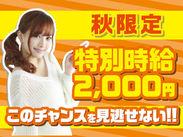 \とにかく稼げる/最初の3日間は特別時給2000円★その後も高時給1450円以上!ガッツリ稼ぎたい方必見のお仕事ですよ♪