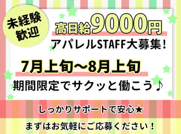 期間限定でアパレルのお仕事♪ 高日給9000円!夏の出費に備えたい方も◎
