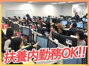 ◆20~40代の男女スタッフが活躍中◆ 丁寧な研修とサポートがあるので事務デビューの方にもオススメ♪