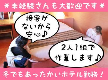 【ベッドメイク】\ 接客業務はありません!/あったか~いホテル内勤務♪託児所の利用もご相談いただけます◎<履歴書不要><週1日~OK>