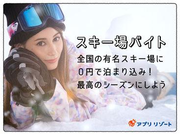 【リゾバイSTAFF】\ボーダー&スキーヤー注目っ!/友達とワイワイ☆シェアハウス感覚!今しかできない思い出作ろ♪[冬休み~春休み]案件多数!!