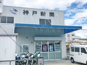 """長く・自分のペースで働きたいなら """"神戸新聞 西神販売""""へ!"""