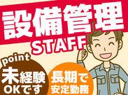 転職やジョブチェンジも大歓迎!! 月20日程度のまとまった日数勤務で 安定収入を家計にプラスできます♪