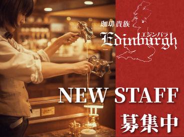 大人の隠れ喫茶「珈琲貴族エジンバラ」 \新規STAFFを大募集中/