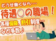 ラク通勤をお手伝い★JR新札幌・厚別駅から送迎がございます♪夜勤務の場合は、自宅近くまでの送迎も行っています◎