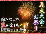 今年も、おなじみの花火大会が続々!!!季節ならではのバイトで、思い出もお金もGET☆